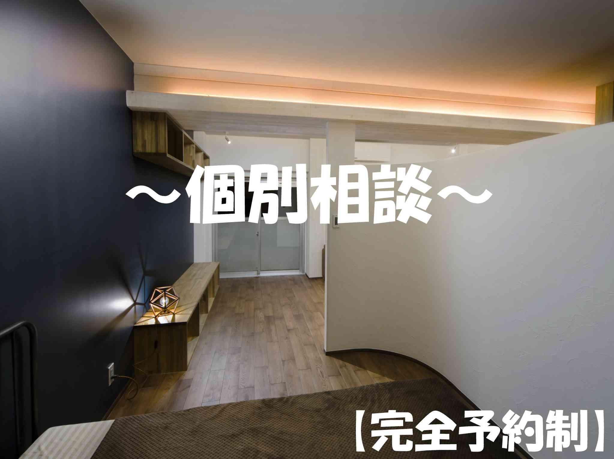【11月28日(日)開催】個別相談会!